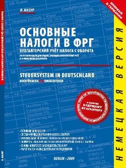 Налоги и бухгалтерия в Германии Книга Иосифа Мазура