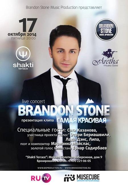 brandon-stone-samaja-krasiwaja-2