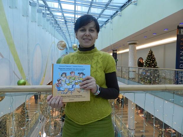 Билингвальные книги для детей в Германии Видео