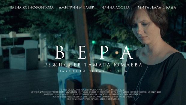 Film Vera_Plakat_1