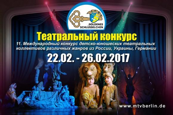 Theater_1_Plakat