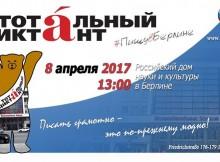 diktant 2017
