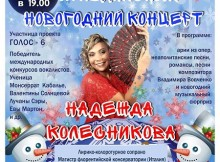 Kolesnikova 22 12 2017