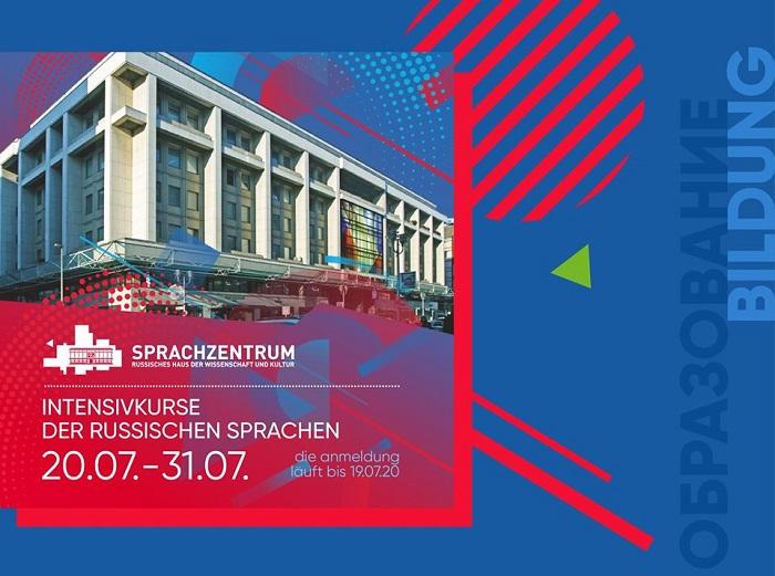 Языковой центр Русского дома в Берлине проводит интенсивные курсы русского языка в июле 2020