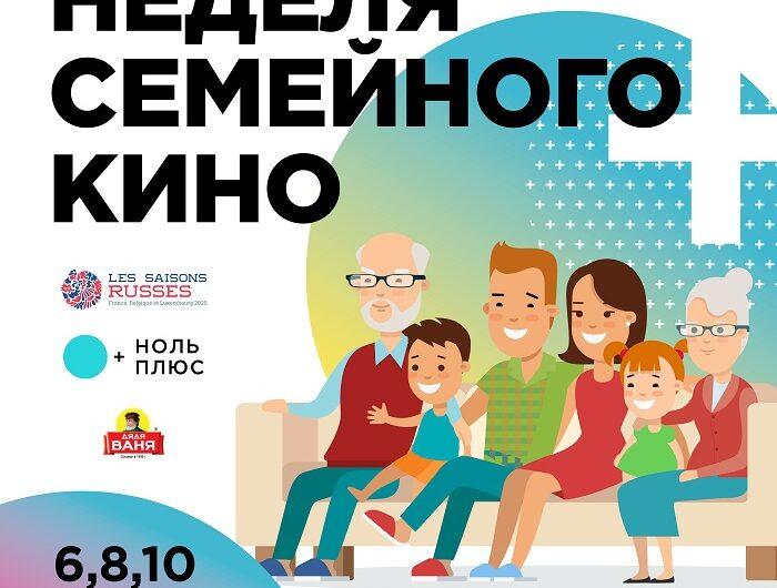 Неделя семейного кино Программа 6 по 10 июля Русские сезоны 2020