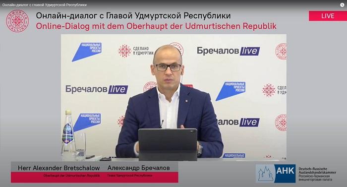 Торгпред России в Германии Андрей Соболев в Онлайн-диалоге c главой Удмуртской Республики Александром Бречаловым