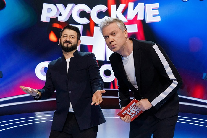 Шоу Русские не смеются 25 сентября 2020 СТС