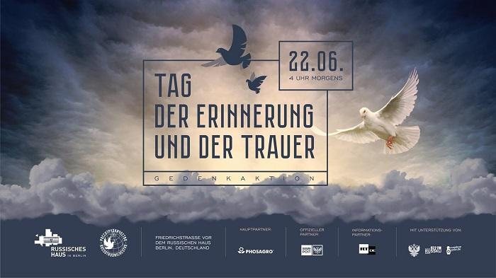 Памятная акция в Русском доме в Берлине 22 июня 2021 в 4 утра