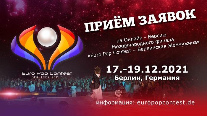 Музыкальный конкурс Euro Pop Contest Berlin Perle 2021 пройдет онлайн