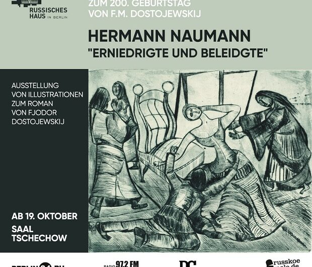 Выставка в Русском доме в Берлине с 19 октября 2021